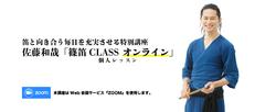 CLASS-ONLINE