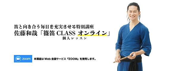 CLASS-ONLINE.png