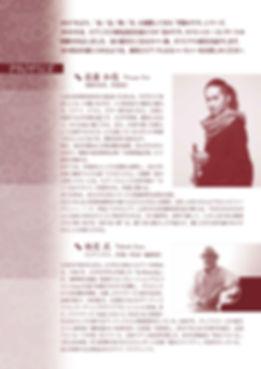 佐藤和哉チラシ-A2-light-2.jpg