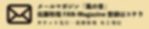 篠笛奏者佐藤和哉のメルマガ風の音の登録サイトへ