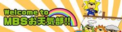 MBSお天気 | KazuyaSato | 佐藤和哉