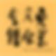 東京文化会館 | 佐藤和哉 | 篠笛 | kazuya sato
