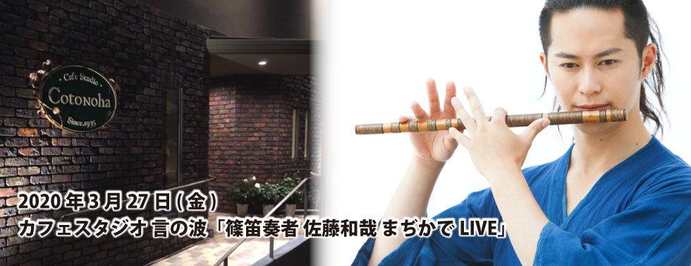 t#篠笛 #shinobue #和楽器 #邦楽 #japanculture #japantravel #笛吹き #bamboo #笛 #flute #篠笛奏者 #佐藤和哉