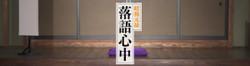 篠笛奏者佐藤和哉がNHKドラマ昭和元禄落語心中の劇中曲に篠笛演奏で参加