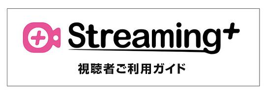 streaming+LOGO.png