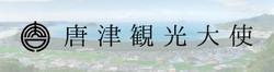 篠笛奏者佐藤和哉が地元唐津の観光大使に就任