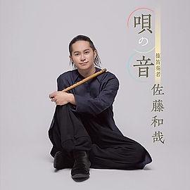 篠笛奏者佐藤和哉のアルバムCD「唄の音」