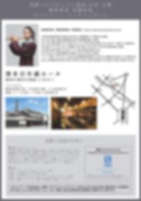 チラシ_うら.png