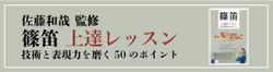 篠笛 上達レッスン | KazuyaSato | 佐藤和哉