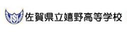 篠笛奏者佐藤和哉が嬉野高校の校歌を作詞作曲