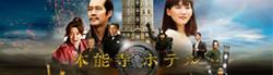 篠笛奏者佐藤和哉が映画本能寺ホテルの劇中曲に演奏参加
