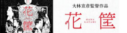 篠笛奏者佐藤和哉が映画花筐の劇中曲に演奏参加