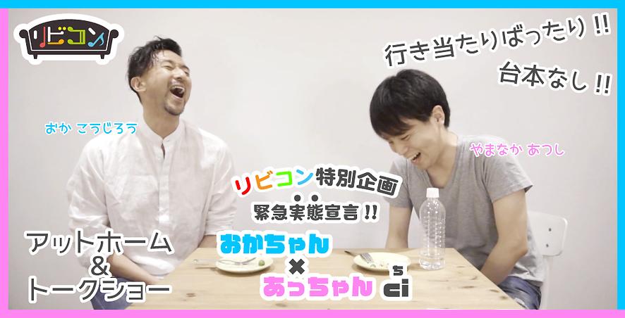 WEB&SNS-IMAGE-おかちゃん×あっちゃんci-ver2.png