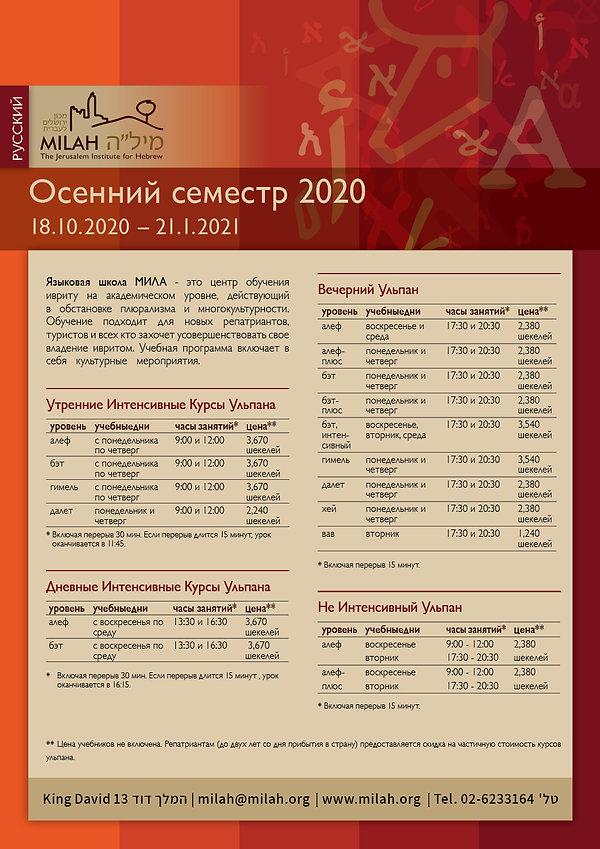 mila_A4_Autumn20_RUS .jpg