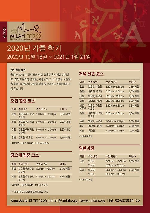 mila_A4_Autumn20_KOREAN .jpg