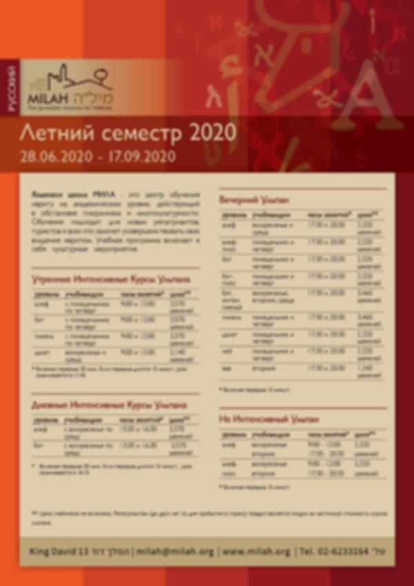 mila_A4_Summer20_RUS_01.jpg