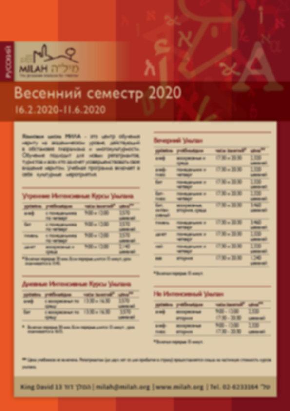 mila_A4_2020_RUS.jpg