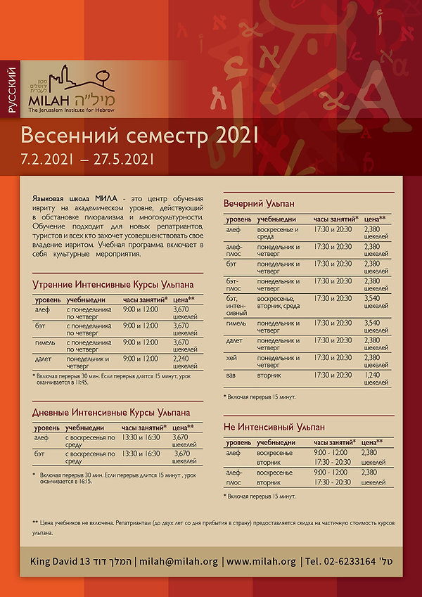 mila_A4_spring21_RUS.jpg