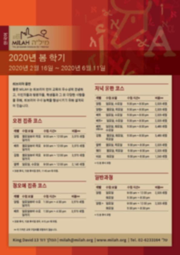 mila_A4_2020_KOREAN.jpg