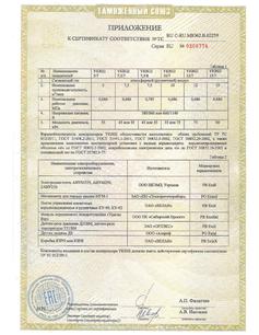 УКВШ ТР ТС 012 4
