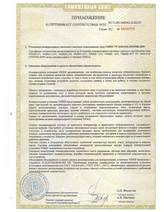 УКВШ ТР ТС 012 2