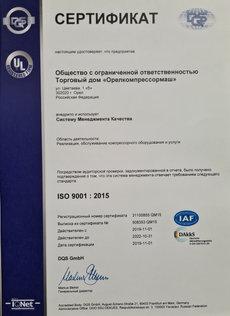 Сертификат ISO 9001_2015_4.jpg