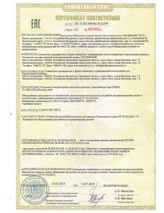 УКВШ ТР ТС 012 1