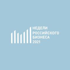 08.09.2021 - 10.12.2021 Недели Российского Бизнеса