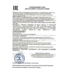 Декларация о соответствии Станции азотны