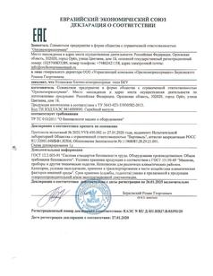 Декларация о соответствии БКУ