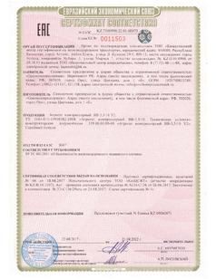 Сертификат соответствия ВВ-3,5_10