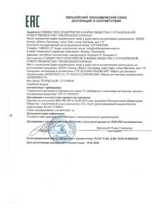 Декларация о соответствии Компреол С и Р