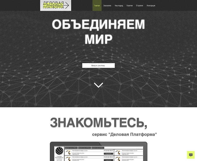 Screenshot 2021-09-17 at 19-00-40 Главная Деловая Платформа.png