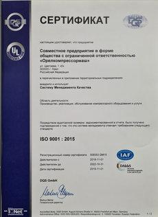 Сертификат ISO 9001_2015_1.jpg