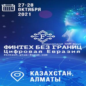 27.10.2021 - Форум ФИНТЕХ БЕЗ ГРАНИЦ