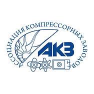 assotsiatsiya_kompressornykh-zavodov.jpg