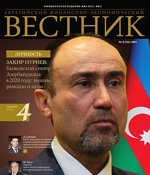 Вестник ФБА-2-2021_эл.верс..png