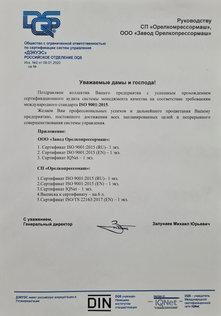 Письмо СП ISO 9001.jpg
