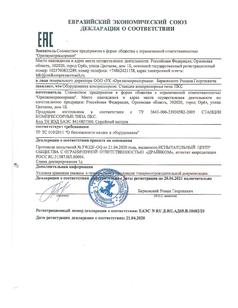Декларация о соответствии ПКС