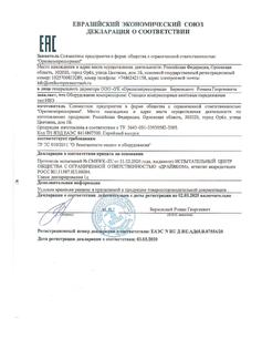 Декларация о соответствии НВЭ