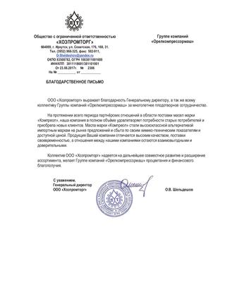 Хозпромторг Благодарственное письмо
