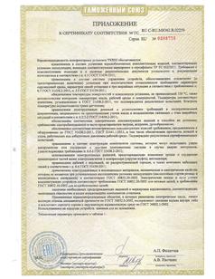 УКВШ ТР ТС 012 3
