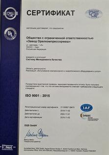 Сертификат ISO 9001_2015_3.jpg
