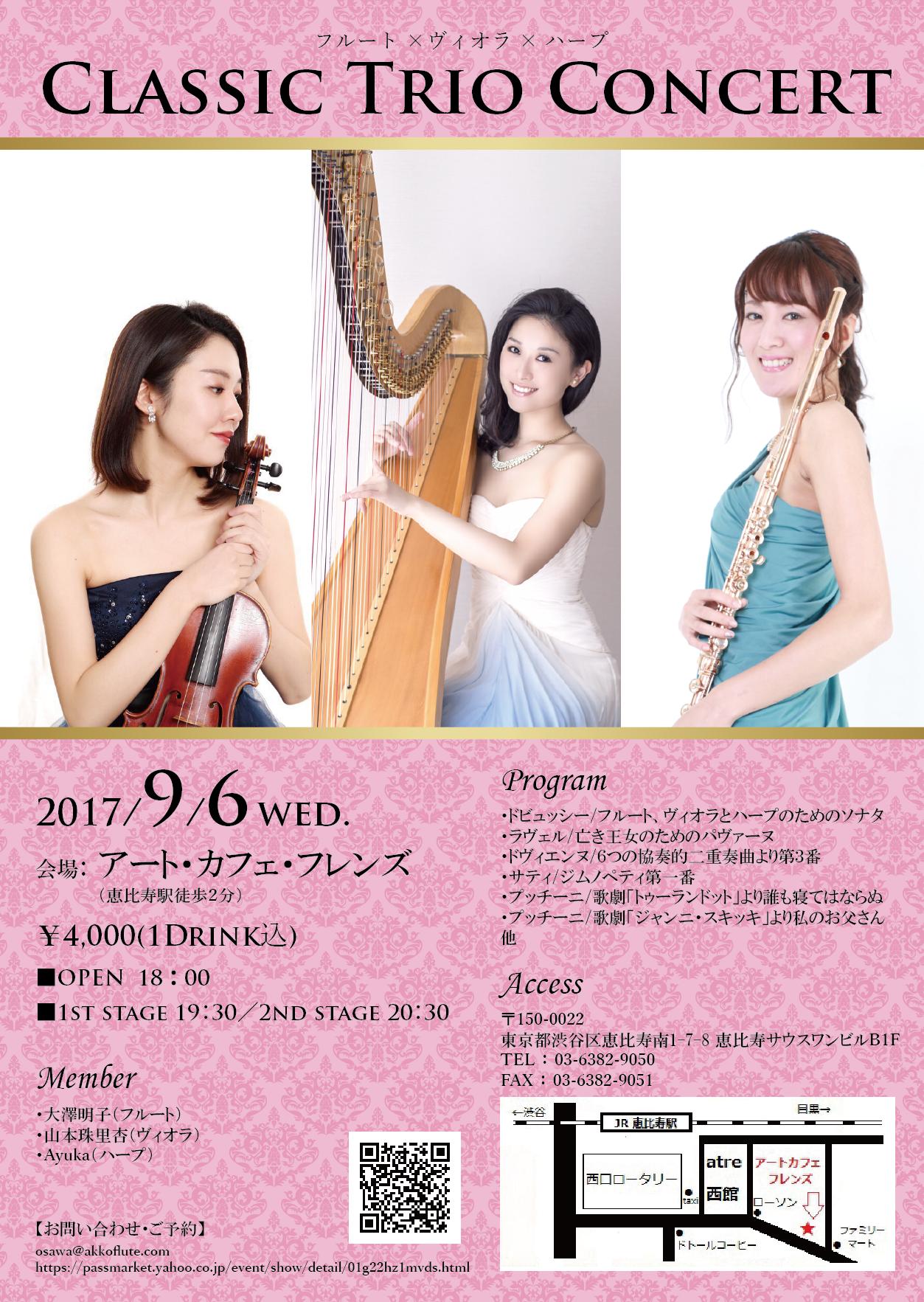 2017/9/6Classic Trio Concert
