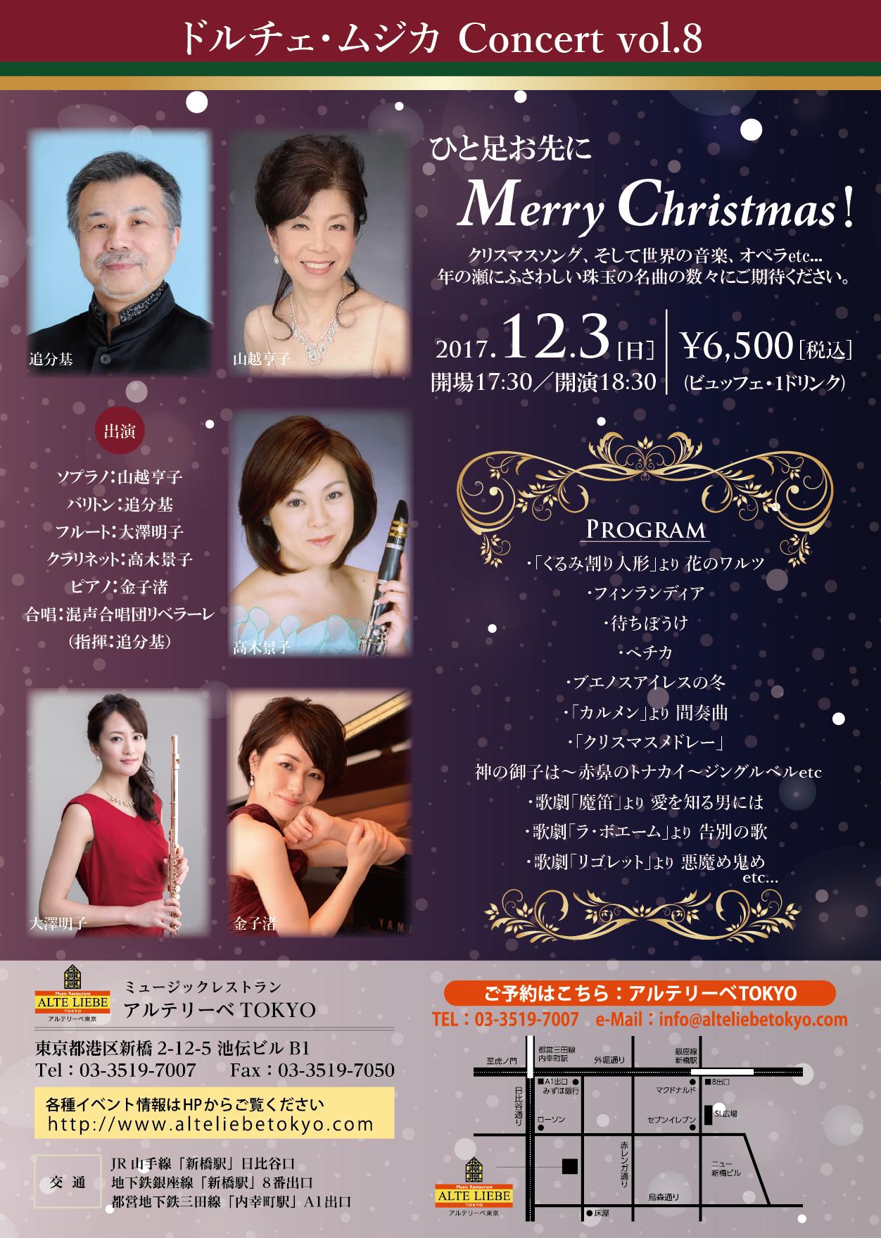 ドルチェ・ムジカ Concert vol.8