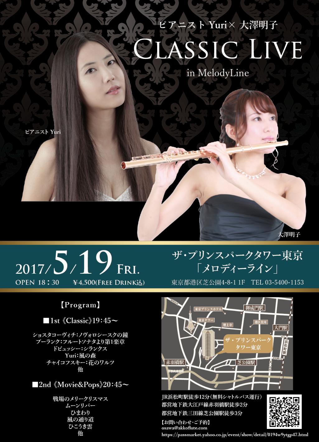 大澤明子×ピアニストyuri『Classi Live』