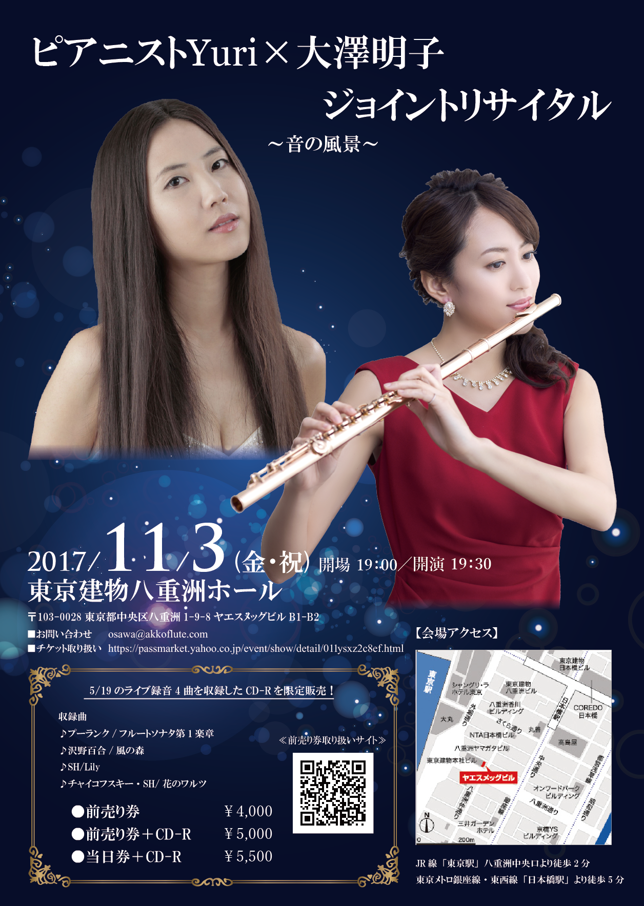 ピアニストYuri×大澤明子ジョイントリサイタル