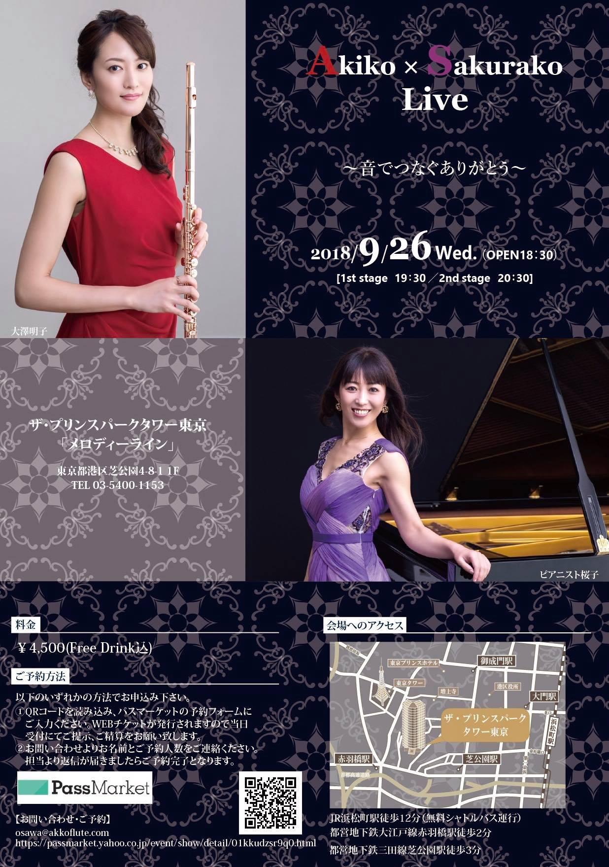 Schedule Akiko×Sakurako Live~音でつなぐあ