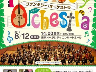 一般財団法人東京都人材支援事業団公益事業ファミリーコンサート 「ファンタジー・オーケストラ」