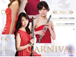 木管アンサンブルコンサート~CARNIVAL~